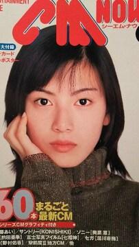 加藤あい【CM NOW】1999年1月‐2月号