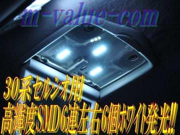超LEDリアバニティー6個セットSMD6連白★30セルシオ専用