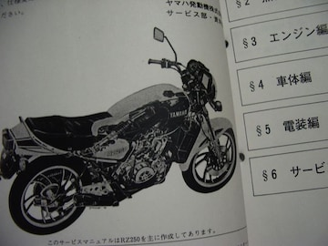 (91)RZ250RZ350新品サービスマニュアル