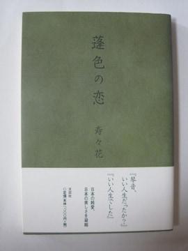 蓬色の恋  寿々花 (著)