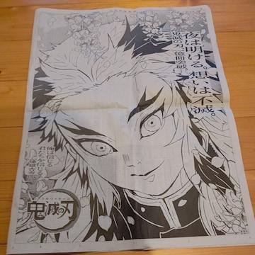 鬼滅の刃♪煉獄杏寿郎★日経新聞♪広告新聞★