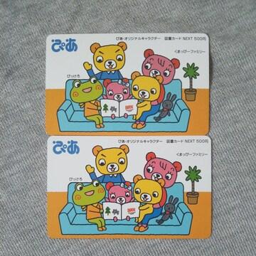 ぴあ 図書カード NEXT 500円 2枚セット