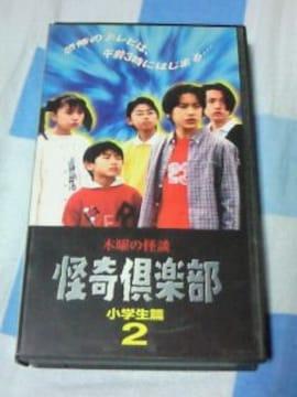 ビデオ 怪奇倶楽部 小学生編 非レンタル第2巻 DVD未発売 タッキー&翼