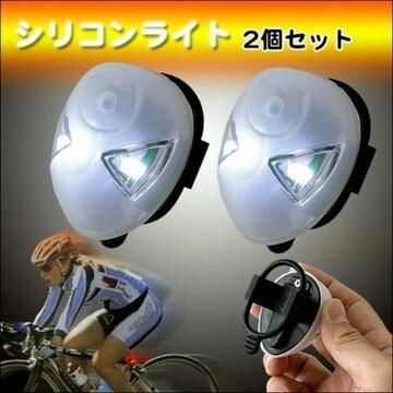 ★LED シリコンライト2個組(ホワイト)