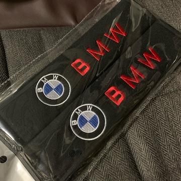 BMW シートベルトパッド (木綿地)シートベル トカバー 2枚