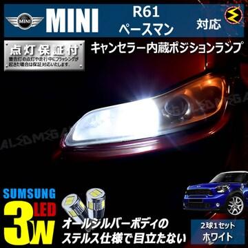 mLED】MINI/R61ペースマンSS16/16S/16SA/キャンセラー3wSMDポジション/ホワイト
