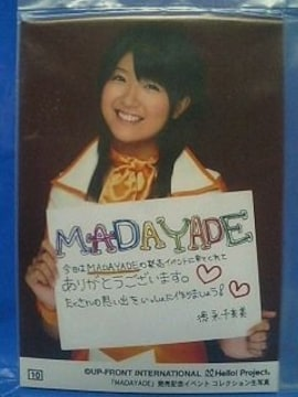 MADAYADE リリイベ コレクション写真・L判1枚 #10/徳永千奈美