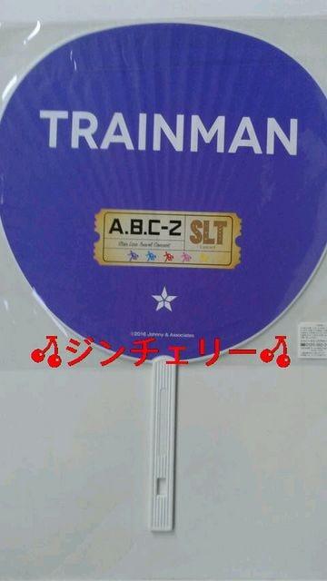 A.B.C-Z Stars Line Travel Concert ジャンボうちわ 河合郁人 < タレントグッズの