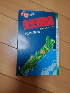 松本零士 曳光弾回廊 戦場まんがシリーズ9  初版
