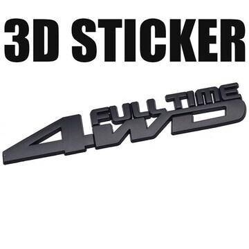 ♪M 簡単 かっこよく愛車をドレスアップ 3Dステッカー 4WD BK