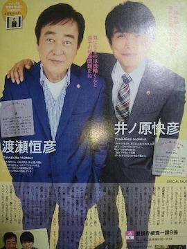 井ノ原快彦★2016年5月号★月刊TVガイド