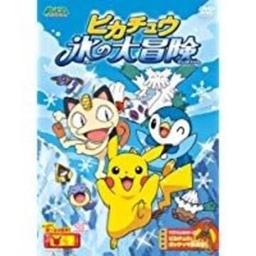 ■DVD『ポケットモンスター ダイヤモンド・パール ピカチュウ 氷の大冒険