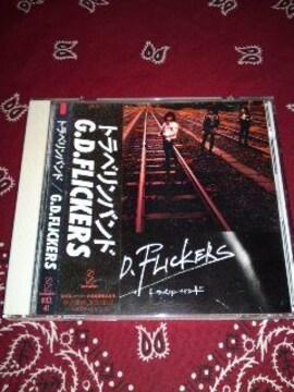 G.D.Flickers/トラベリン バンド グラスデットフリッカース
