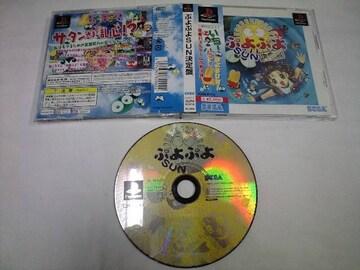 PSぷよぷよSUN決定盤SEGA版