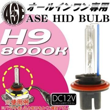 ASE HIDバーナーH9 35W8000Kオールインワン用1本 as9016bu8K