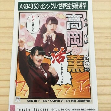 AKB48 高岡薫 Teacher Teacher 生写真