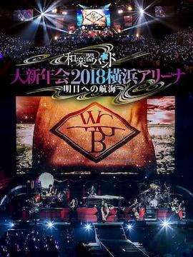 即決 和楽器バンド 大新年会2018 横浜アリーナ 限定盤 2DVD 新品