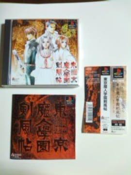 (PS)東京魔人学園剣風帖☆帯付き即決価格
