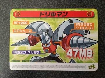 ★ロックマンエグゼ5 改造カード『ドリルマン』★