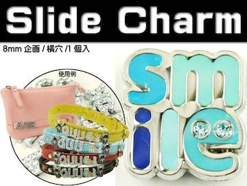 smileスライドチャームパーツAdc9576