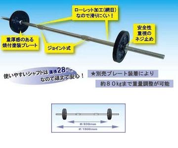 ビギナータイプ!調整可能!コンパクトバーベルセット!17.5kg