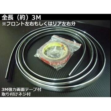 送料無料 L字型PVC製メッキフェンダーモール/3m/テープ&ビス付