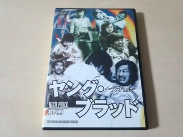 映画DVD「ヤング・ブラッド〜父子鷹〜(原題:有料到)」香港映画●