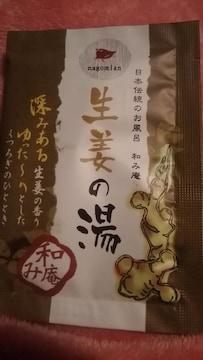 生姜の湯*日本伝統のお風呂*入浴剤