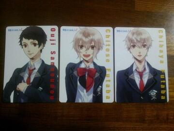 青春はじめました B's-LOG ふろく イラストカード 3枚