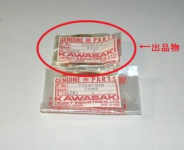 カワサキ KE250 KL250A ステムベアリングレース絶版