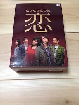 たったひとつの恋 DVD-BOX 亀梨和也, 綾瀬はるか