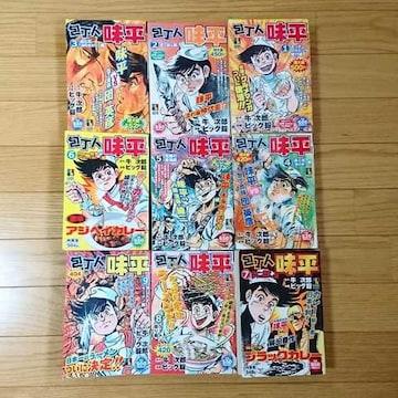 包丁人味平 漫画 コミック ムック本タイプ全巻 料理 クッキング