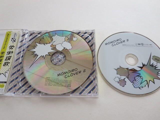 中古CD 労働讃歌 初回限定盤A ももクロ 送料200円可 < タレントグッズの