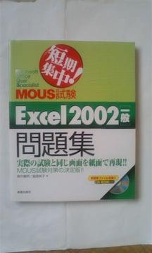 MOUS試験 エクセル2002一般 問題集 CD付き 中古本