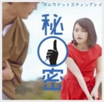 即決 ポルカドットスティングレイ 秘密 初回盤 (DVD+CD) 新品