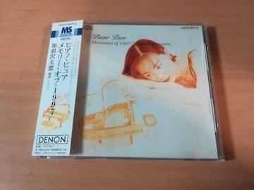 加羽沢美濃CD「ピアノ・ピュア〜メモリー・オブ・1997」ピアノ●