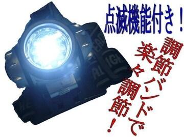 ☆ヘッドバンド付LEDヘッドライト 点灯切替機能付き!