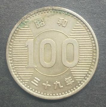 昭和39年稲100円銀貨1枚