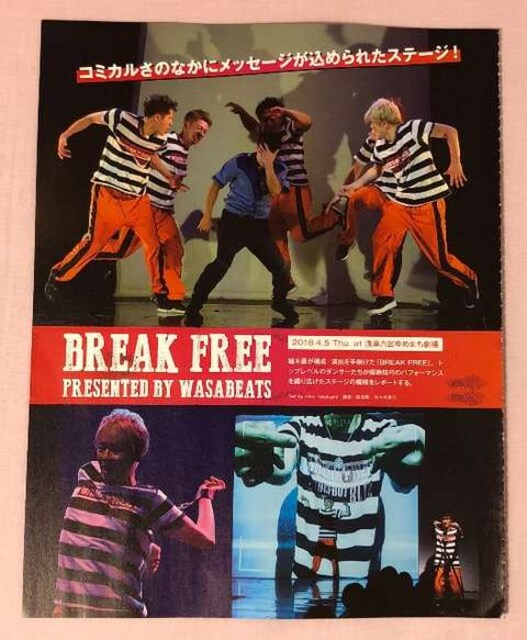BREAK FREE 植木豪◆Dance SQUARE vol.25 切り抜き 3P 抜無  < ホビーの