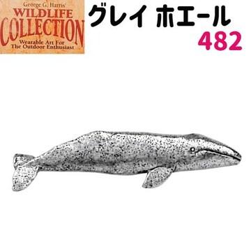 ピンバッジ グレイ ホエール 482 コク 鯨 ピンズ バッチ ピューター
