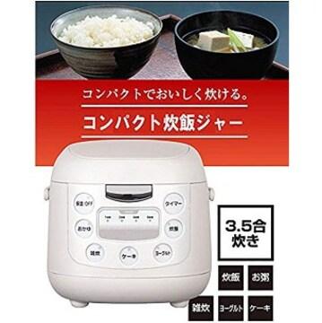 ★送料無料★ 3.5合 炊飯器 ヨーグルト/ケーキに対応
