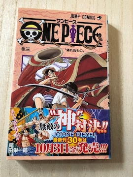 One piece 巻3 (偽れぬもの) 送料180円 複数冊同梱可能