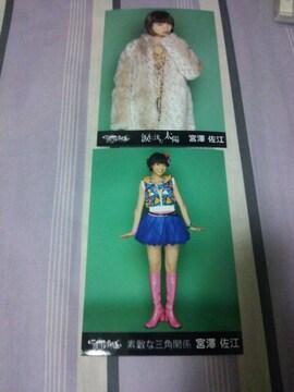 AKB48 チームサプライズ宮澤佐江特典写真セット
