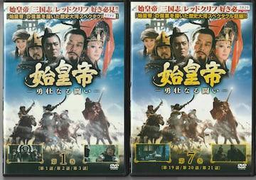 レンタルアップ・全15巻「始皇帝ー勇壮なる闘いー」