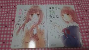 春田なな恋愛物語集2冊セット