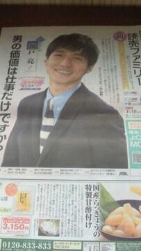 錦戸亮'17.7.12 読売ファミリー+おまけ