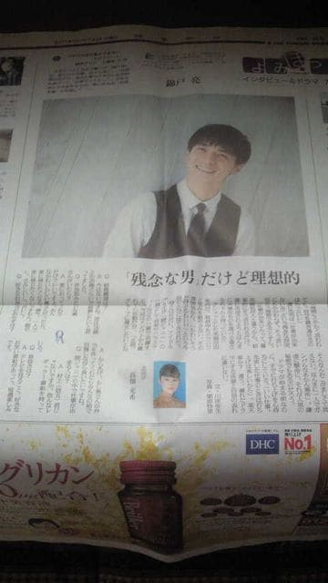 錦戸亮'17.7.12 読売ファミリー+おまけ < タレントグッズの