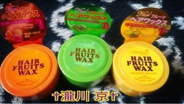送料込ラスト/新品/激レア/サムライウーマン/ヘアワックス/3種類/フル-ツの香り/3セット