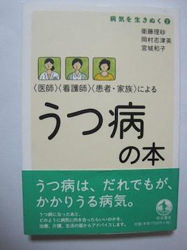 〈医師〉〈看護師〉〈患者・家族〉による うつ病の本