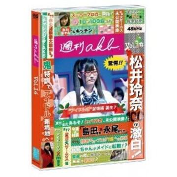 ■DVD『週刊AKB Vol.14』松井玲奈指原莉乃